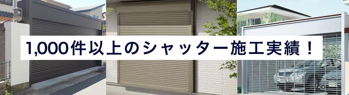 静岡シャッターは電動シャッター、倉庫シャッター施工のシャッター専門店です。